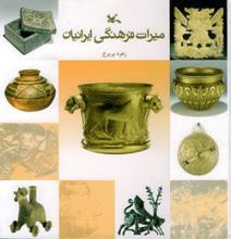کتاب کودک و نوجوان: میراث فرهنگی ایرانیان به روایت موزه ملی ایران