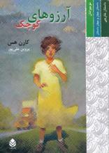 کتاب کودک و نوجوان: آرزوهای کوچک