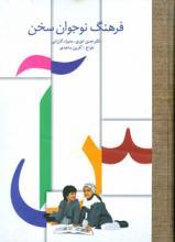 کتاب کودک و نوجوان: فرهنگ نوجوان سخن