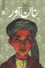 کتاب کودک و نوجوان: سه گانه دختران کابلی