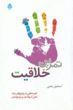 کتاب کودک و نوجوان: تمرین خلاقیت: تجربه هایی در روش های رشد ذهن کودکان و نوجوانا