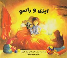 کتاب کودک و نوجوان: ایزی و راسو