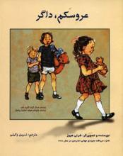 کتاب کودک و نوجوان: عروسکم داگر