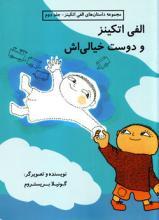 کتاب کودک و نوجوان: الفی اتکینز و دوست خیالی اش