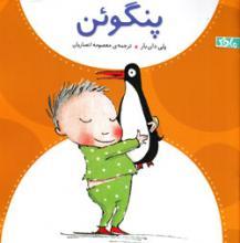 کتاب کودک و نوجوان:پنگوئن