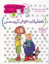 کتاب کودک و نوجوان: تعطیلات خوش کریسمس