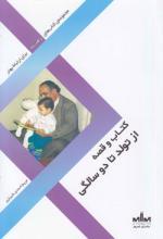 کتاب کودک و نوجوان: کتاب و قصه از تولد تا دوسالگی