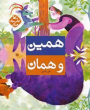 کتاب کودک و نوجوان: همین و همان