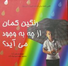 کتاب کودک و نوجوان: رنگین کمان از چه به وجود میآید؟