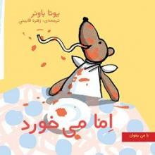 کتاب کودک و نوجوان: اما می خورد