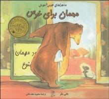 کتاب کودک و نوجوان: مهمان برای خرس