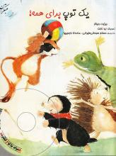 کتاب کودک و نوجوان: یک توپ برای همه