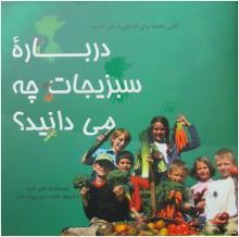 کتاب کودک و نوجوان: درباره سبزیجات چه میدانید؟