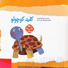کتاب کودک و نوجوان: کلید کوچولو