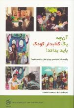 کتاب کودک و نوجوان: آن چه یک کتابدار کودک باید بداند