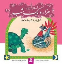 کتاب کودک و نوجوان: دراج و لاک پشت