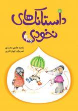 کتاب کودک و نوجوان: داستانک های نخودی