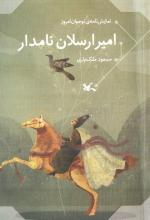 کتاب کودک و نوجوان: امیر ارسلان نامدار