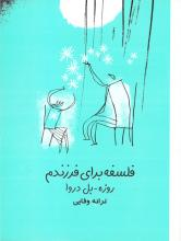 کتاب کودک و نوجوان: فلسفه برای فرزندم