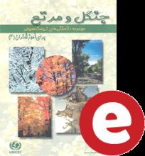 مجموعه دانستنی های زیست محیطی برای آموزشگران، کتاب چهارم: جنگل و مرتع