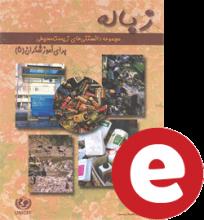 مجموعه دانستنی های زیست محیطی برای آموزشگران، کتاب پنجم: زباله