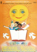 شعار و پیام روز جهانی کتاب کودک ۱۹۸۲/۱۳۶۱