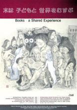 شعار و پیام روز جهانی کتاب کودک ۱۹۹۵/۱۳۷۴