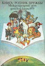 شعار و پیام روز جهانی کتاب کودک ۱۹۷۹/۱۳۵۸