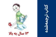 فهرست کتاب های ترجمه شده برای نوجوانان ۱۳ سال به بالا