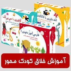 آموزش خلاق از راه ادبیات کودکان