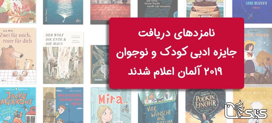 نامزدهای دریافت جایزه ادبی کودک و نوجوان ۲۰۱۹ آلمان اعلام شدند