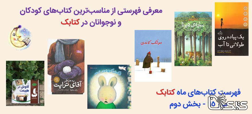 فهرست کتابهای ماه کتابک- مهر ۹۵ بخش دوم