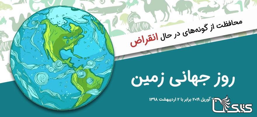 روز جهانی زمین  ۲۰۱۹: محافظت از گونههای در حال انقراض