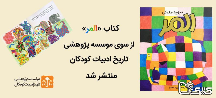 کتاب «المر» از سوی موسسه پژوهشی تاریخ ادبیات کودکان منتشر شد