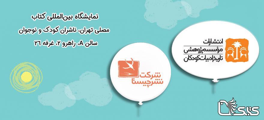 نشر چیستا و انتشارات موسسه پژوهشی تاریخ ادبیات کودکان در سی و دومین نمایشگاه بینالمللی کتاب تهران