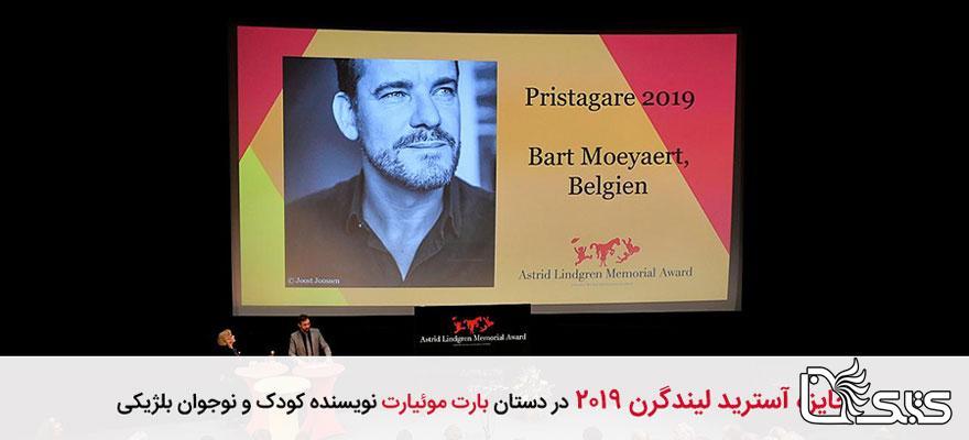 جایزه آسترید لیندگرن ۲۰۱۹ در دستان بارت موئیارت نویسنده کودک و نوجوان بلژیکی