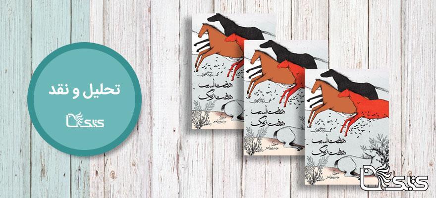 تحلیل و نقد کتاب هفت اسب هفت رنگ