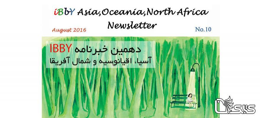 دهمین خبرنامهی آسیا، اقیانوسیه و شمال آفریقا منتشر شد