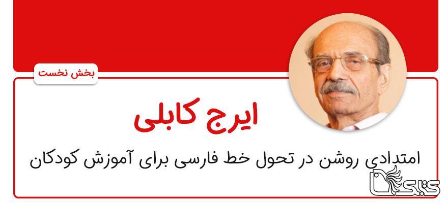 ایرج کابلی، امتدادی روشن در تحول خط فارسی برای آموزش کودکان - بخش نخست