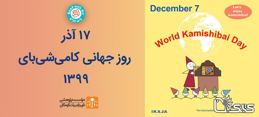 به استقبال روز جهانی کامیشیبای برویم! روز جهانی کامیشیبای 1399