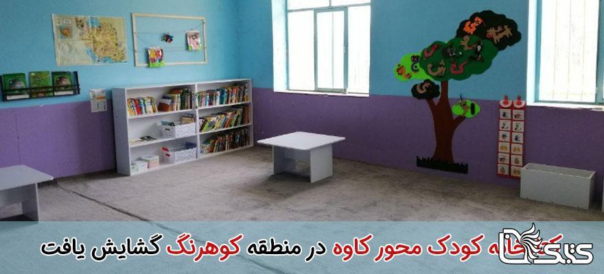 کتابخانه کودک محور کاوه در منطقهٔ کوهرنگ گشایش یافت