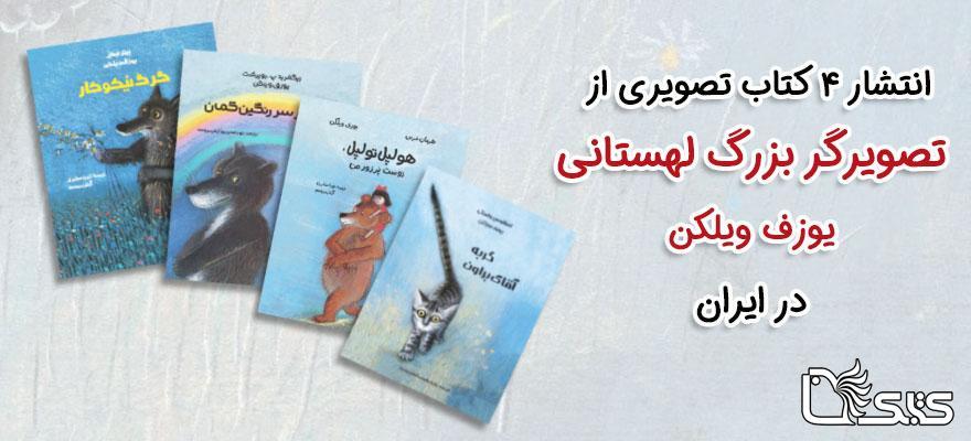 انتشار چهار کتاب تصویری از تصویرگر بزرگ لهستانی، یوزف ویلکن در ایران