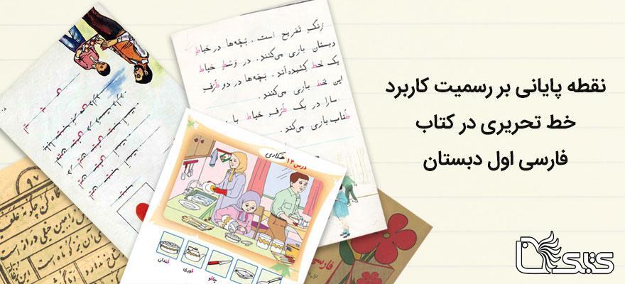 نقطه پایانی بر رسمیت کاربرد خط تحریری در کتاب فارسی اول دبستان