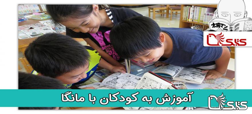 آموزش به کودکان با مانگا
