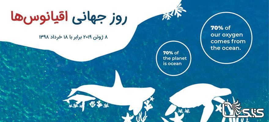 روز جهانی اقیانوسها ۲۰۱۹