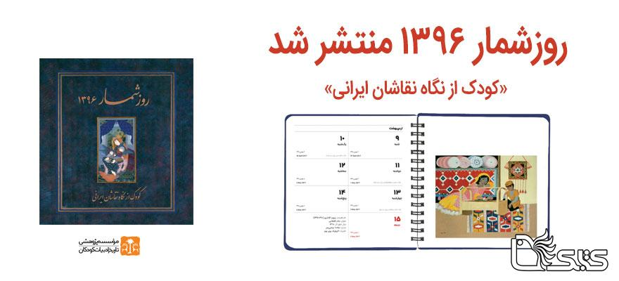 روزشمار سال ۱۳۹۶ موسسه پژوهشی تاریخ ادبیات کودکان منتشر شد