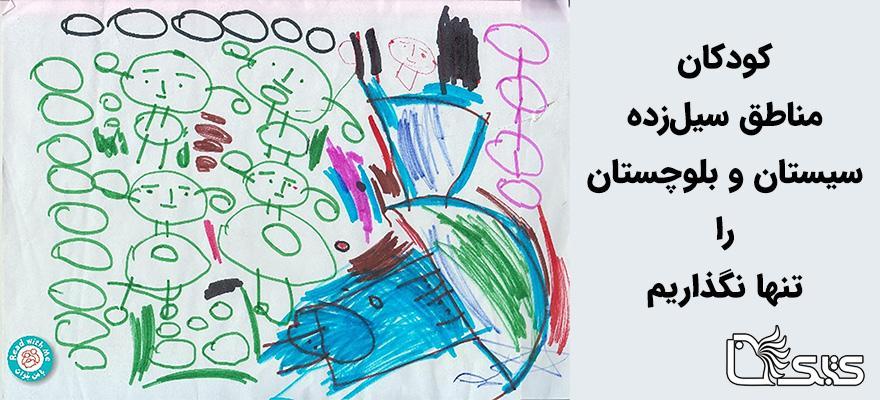 کودکان مناطق سیلزده سیستان و بلوچستان را تنها نگذاریم