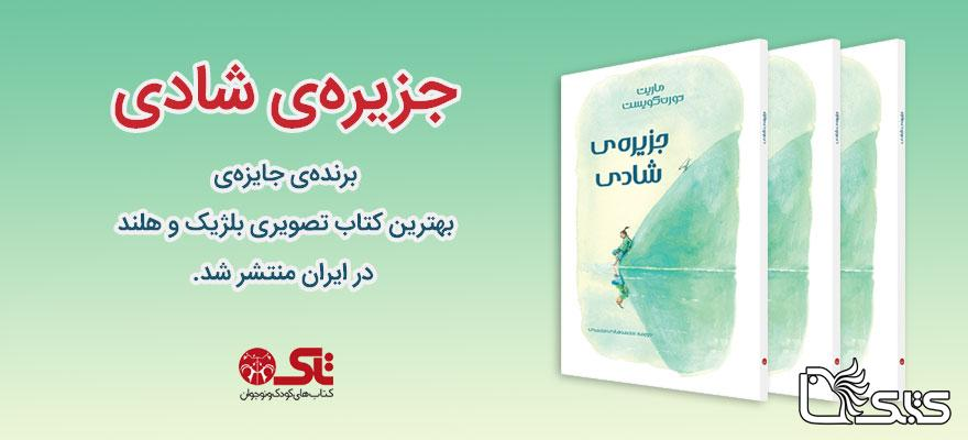 کتاب جزیره شادی برنده جایزه بهترین کتاب تصویری بلژیک و هلند در ایران منتشر شد
