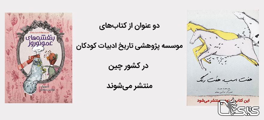 تبادل امتیاز نشر کتابهایی از ایران و چین در نمایشگاه کتاب «یک کمربند و یک جاده»