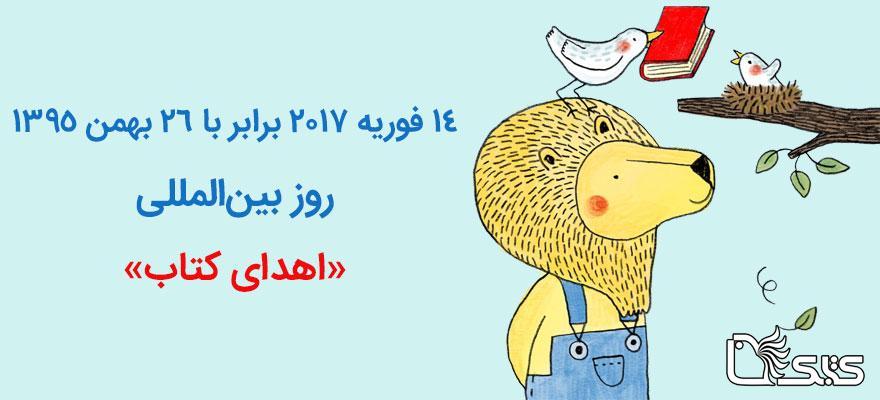 روز بینالمللی «اهدای کتاب»
